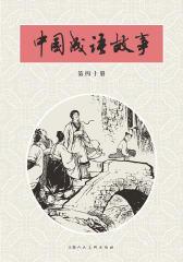 中国成语故事·第四十册
