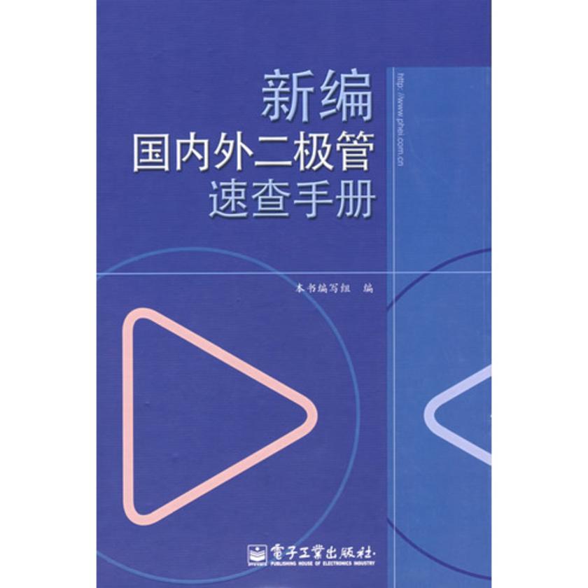 新编国内外二极管速查手册(仅适用PC阅读)