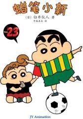 蜡笔小新第23卷