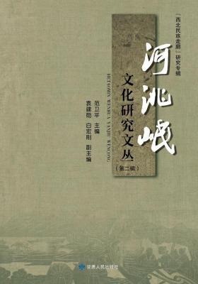河洮岷文化研究文丛.第2辑(仅适用PC阅读)