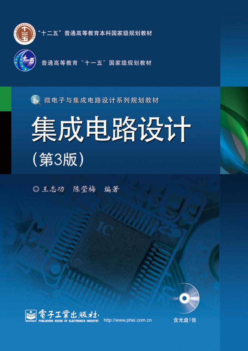 集成电路设计(第3版)(含CD光盘1张)