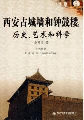 西安古城墙和钟鼓楼:历史、艺术和科学(试读本)