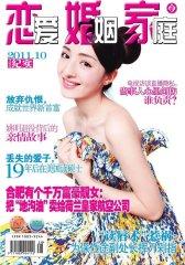 恋爱婚姻家庭 月刊 2011年10期(电子杂志)(仅适用PC阅读)