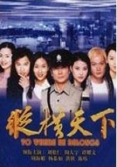 纵横天下 粤语(影视)