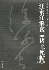 汪永江解密《诸上座帖》