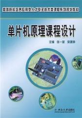 单片机原理课程设计(仅适用PC阅读)