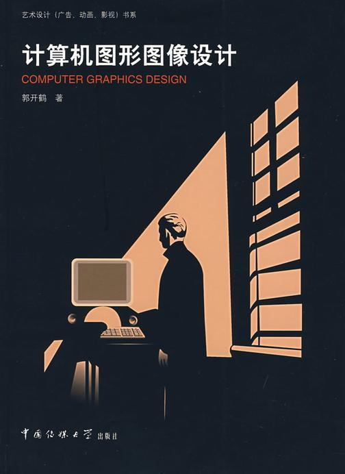 计算机图形图像设计