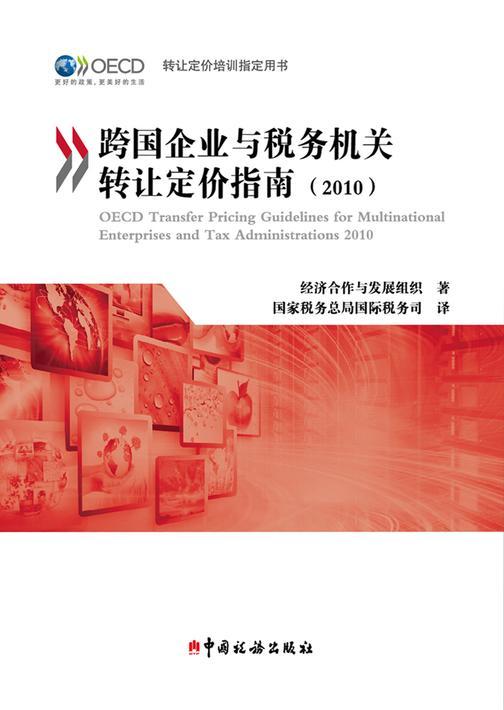 跨国企业与税务机关转让定价指南(2010)