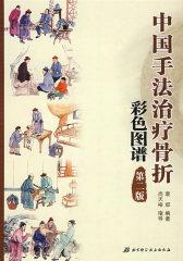 中国手法治疗骨折彩色图谱(试读本)