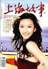 上海故事 月刊 2011年11期(电子杂志)(仅适用PC阅读)