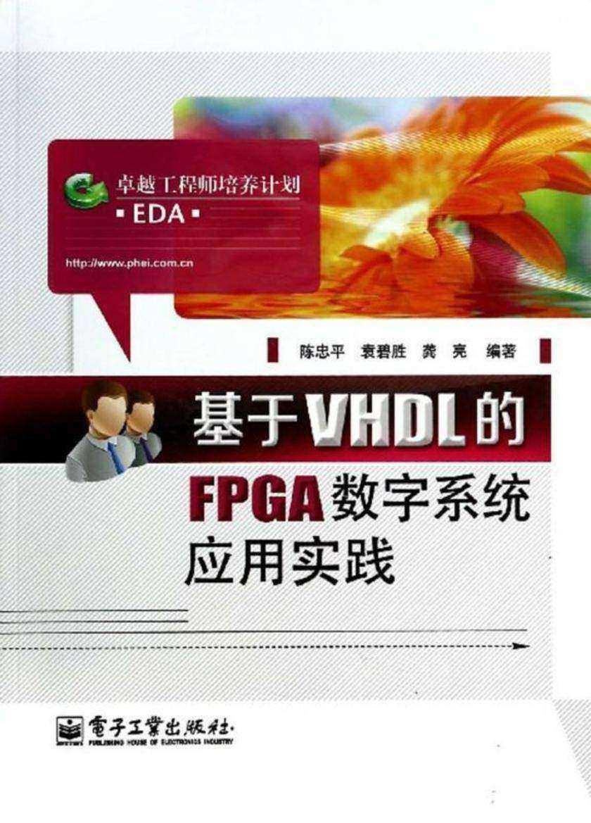 基于VHDL的FPGA数字系统应用实践