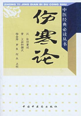 伤寒论(中医临床必读丛书)