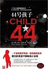 44号孩子(试读本)