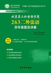 [3D电子书]圣才学习网·北京第二外国语学院262二外日语历年真题及详解(仅适用PC阅读)