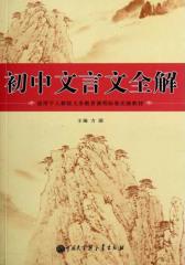 义务教育课程标准文言文全解(语文九年级上册)