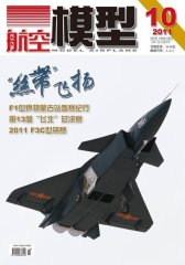 航空模型 月刊 2011年10期(电子杂志)(仅适用PC阅读)