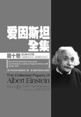 爱因斯坦全集第十卷(试读本)