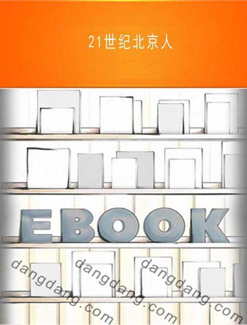 21世纪北京人