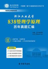 [3D电子书]圣才学习网·浙江工业大学838管理学原理历年真题汇编(仅适用PC阅读)
