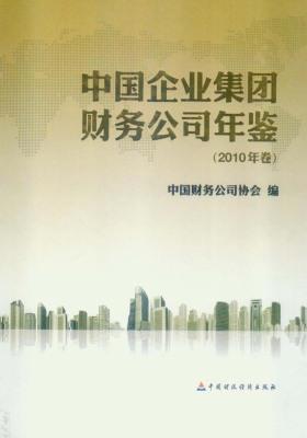 中国企业集团财务公司年鉴.2010年卷