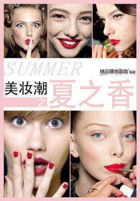 美妆潮之夏之香