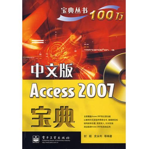 中文版Access 2007宝典(仅适用PC阅读)
