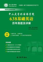 [3D电子书]圣才学习网·中山大学外国语学院638基础英语历年真题及详解(仅适用PC阅读)