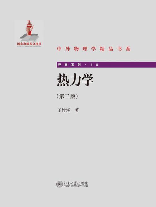 热力学(第二版)(中外物理学精品书系)