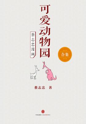 蔡志忠漫画·可爱动物园(全2部)
