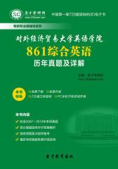 [3D电子书]圣才学习网·对外经济贸易大学英语学院861综合英语历年真题及详解(仅适用PC阅读)