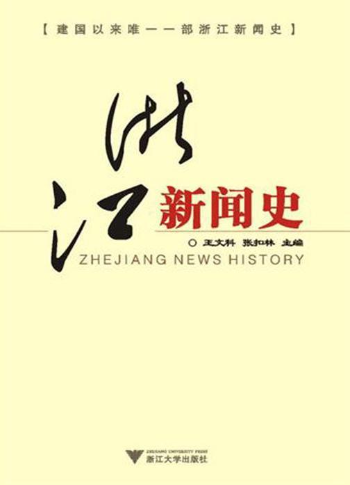 浙江新闻史