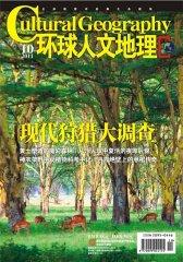 环球人文地理 月刊 2011年10期(电子杂志)(仅适用PC阅读)