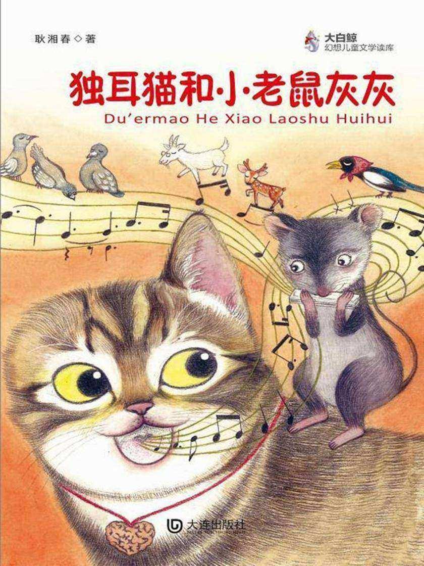 独耳猫和小老鼠灰灰(大白鲸幻想儿童文学读库)