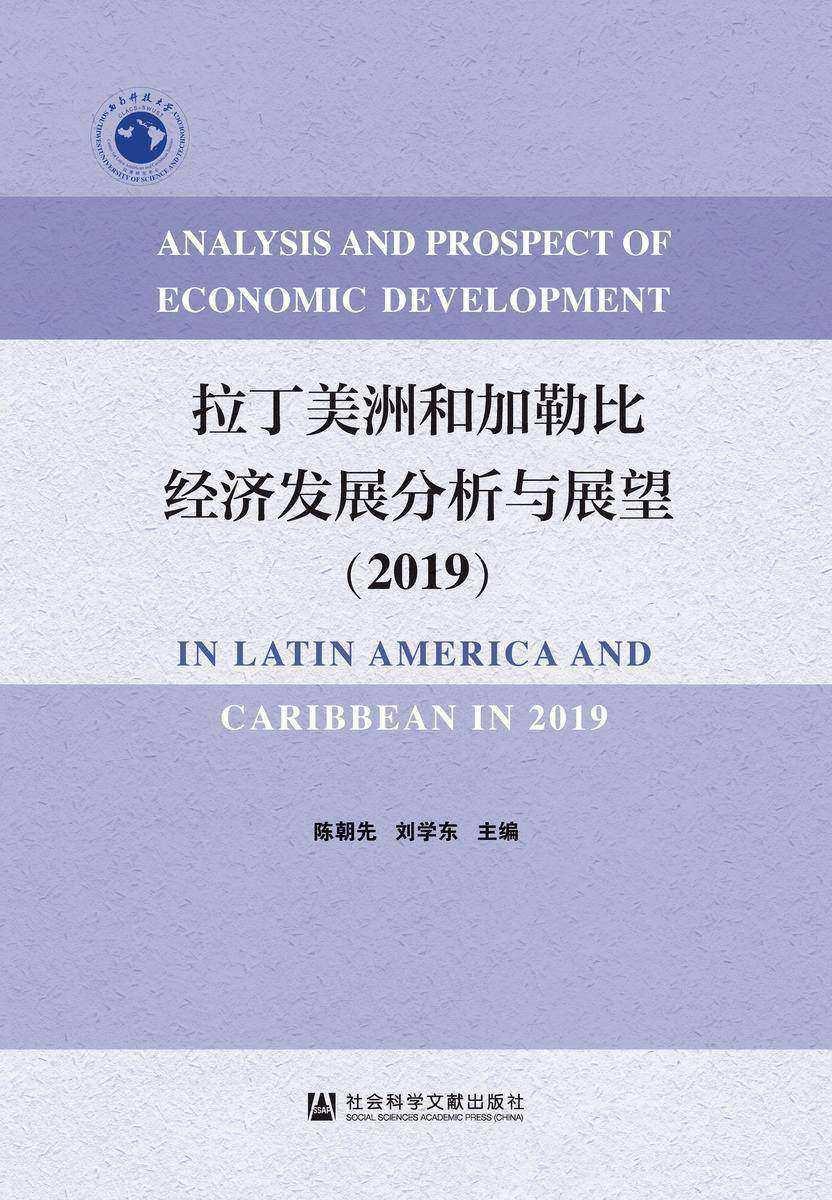 拉丁美洲和加勒比经济发展分析与展望(2019)