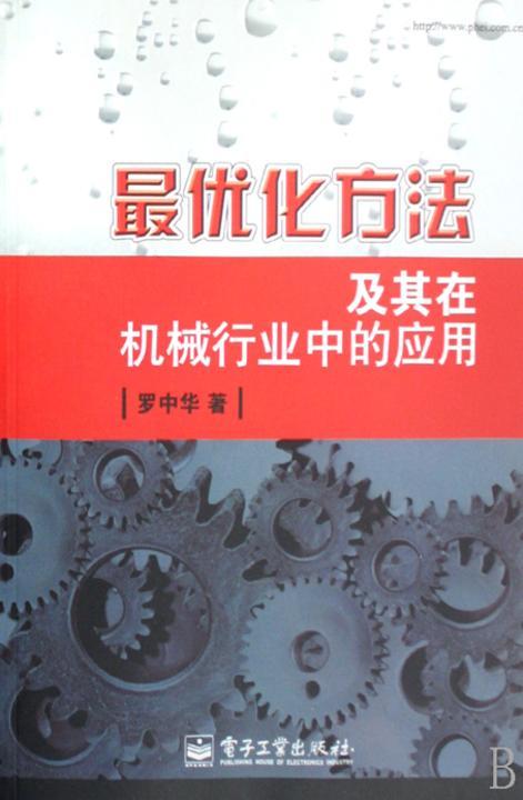 化方法及其在机械行业中的应用(仅适用PC阅读)