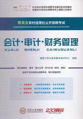 农村信用社公开招聘考试 会计·审计·财务管理