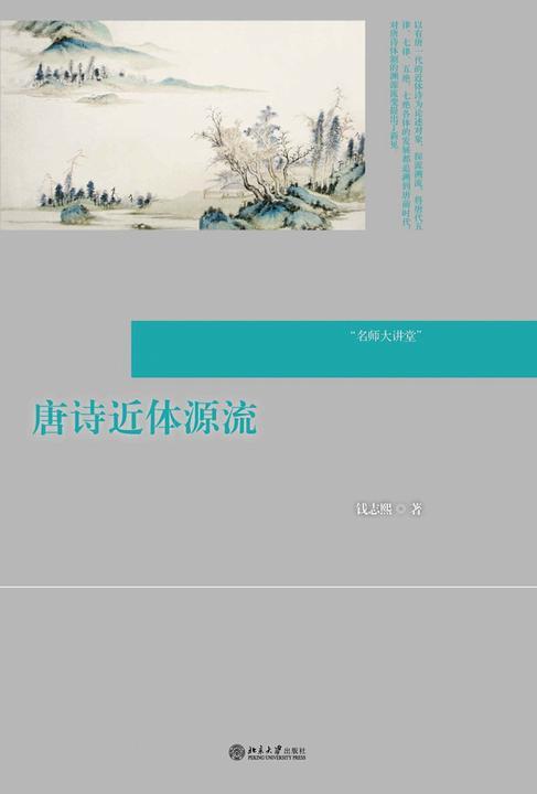 名师大讲堂:唐诗近体源流(名师大讲堂系列)