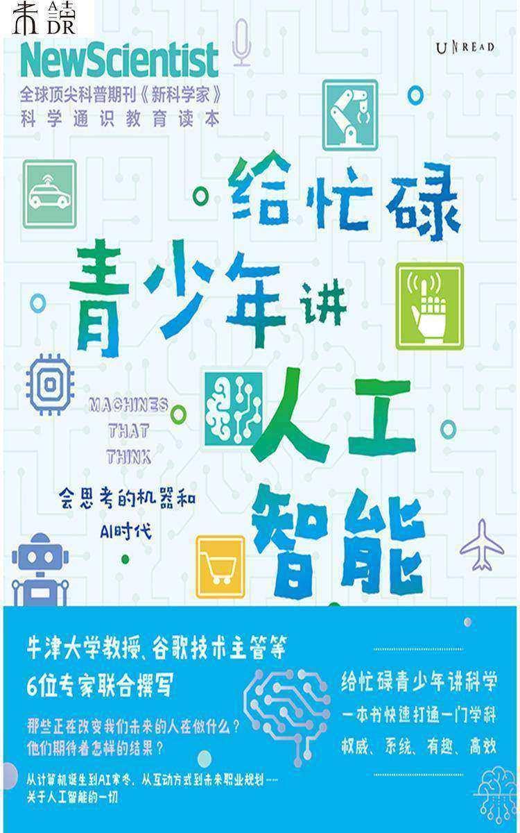 给忙碌青少年讲人工智能:会思考的机器和AI时代