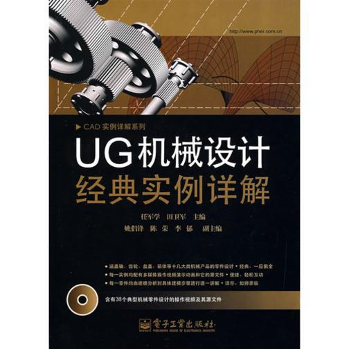 UG机械设计经典实例详解(仅适用PC阅读)
