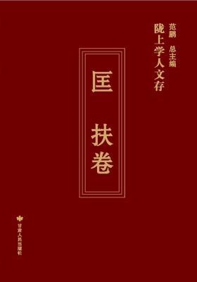 陇上学人文存:匡扶卷(仅适用PC阅读)