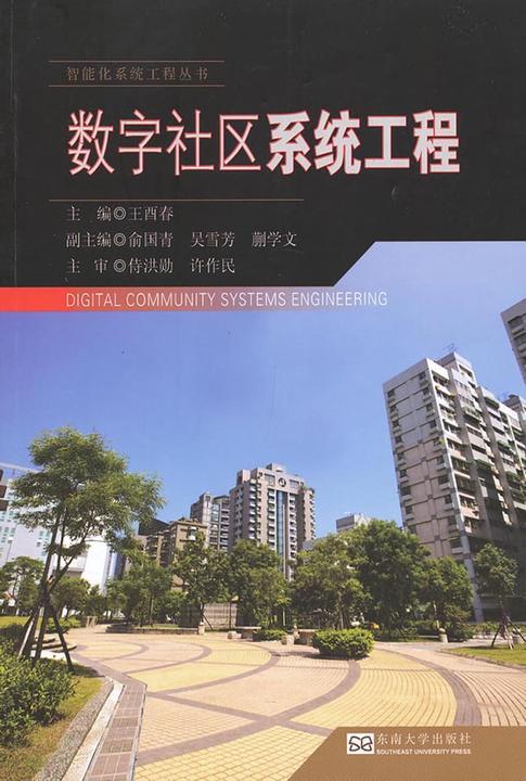 数字社区系统工程