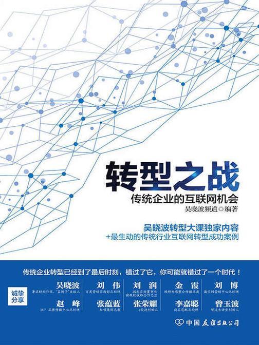 转型之战 传统企业的互联网机会