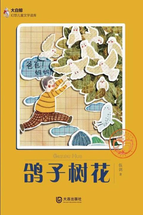 鸽子树花(大白鲸幻想儿童文学读库)