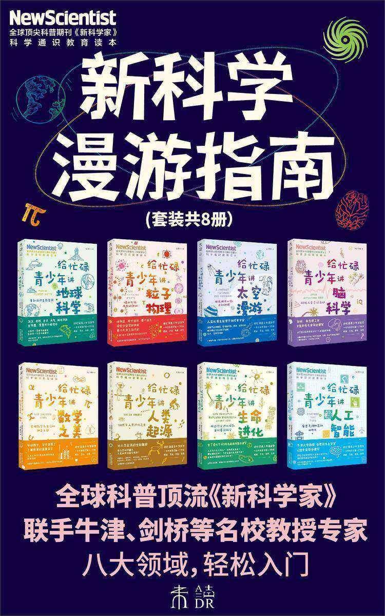 新科学漫游指南(套装共8册)