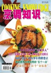 烹调知识·原创版 月刊 2011年10期(电子杂志)(仅适用PC阅读)