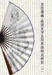 古径通幽——战国文字义符系统特点研究(1)