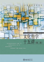 名家通识讲座书系:文化哲学十五讲(第2版)