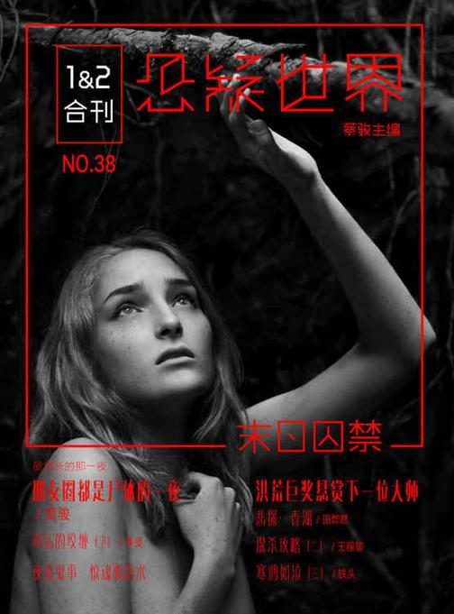 NO.038悬疑世界·末日囚禁(电子杂志)