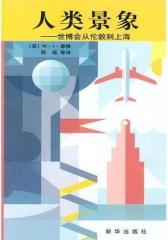 人类景象——世博会从伦敦到上海(试读本)