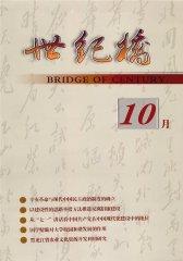 世纪桥·理论版 月刊 2011年10期(电子杂志)(仅适用PC阅读)